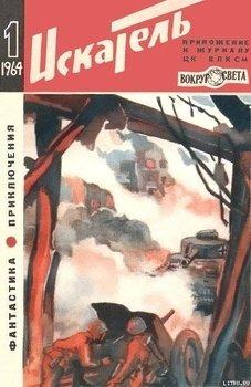 Искатель 1964 #01