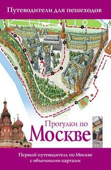 Москва пешком. Самые интересные прогулки по столице читать