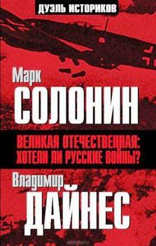 Великая Отечественная. Хотели ли русские войны?