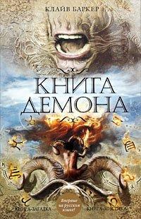 Книга демона