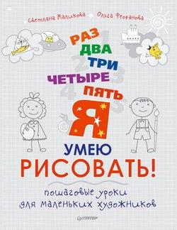 """Книги жанра """"Рисование для детей"""" - скачать бесплатно ..."""