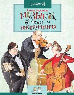 Музыка, её звуки и инструменты