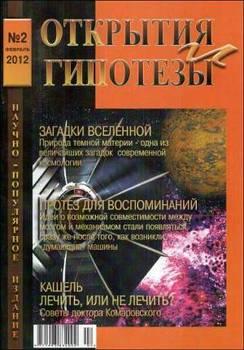 «Открытия и гипотезы» №2, 2012