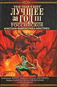 Лучшее за год III. Российское фэнтези, фантастика, мистика