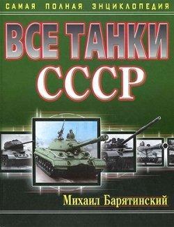 Все танки СССР. Самая полная энциклопедия