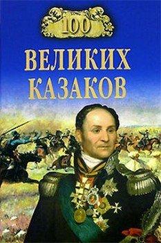 100 великих казаков