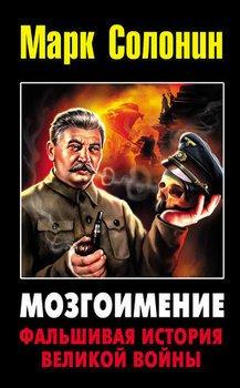 Мозгоимение: Фальшивая история Великой войны