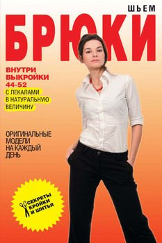 Книга Шьем брюки. Оригинальные модели на каждый день