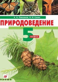 fb2 природоведение 5 класс учебник