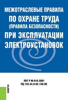 Межотраслевые правила по охране труда при эксплуатации электроустановок
