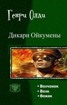 Дикари Ойкумены. Трилогия
