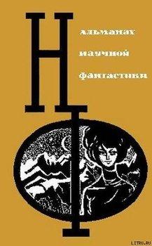 НФ: Альманах научной фантастики. Вып. 3