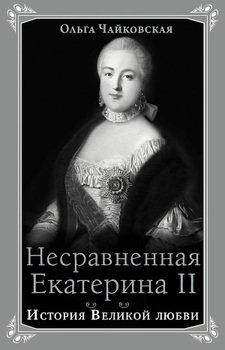 Несравненная Екатерина II. История Великой любви
