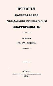 История царствования Государыни Императрицы Екатерины II