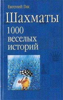 Шахматы. 1000 веселых историй