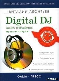 Запись и обработка музыки и звука. Digital DJ