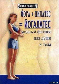 Йога + пилатес = йогалатес. Модный фитнес для души