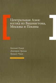 Все книги дмитрия тренина читать онлайн бесплатно, скачать в fb2.