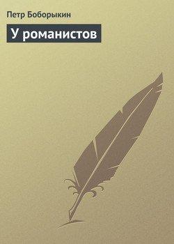 У романистов