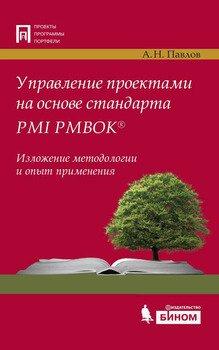 Управление проектами на основе стандарта PMI PMBOK®. Изложение методологии и опыт применения