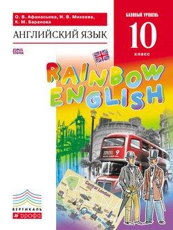 Английский язык. 10 класс. Базовый уровень