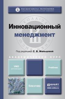 Обложка книги менеджмент учебник для бакалавров