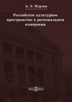 Книга Российское культурное пространство в региональном измерении