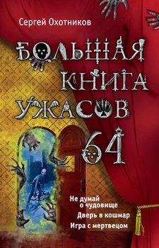 Большая книга ужасов – 64