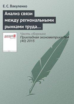 Книга Анализ связи между региональными рынками труда в России с использованием модели Оукена