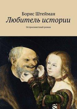 Любитель истории