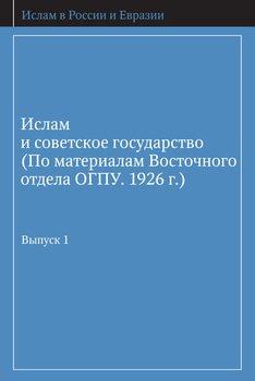 Ислам и советское государство . Выпуск 1