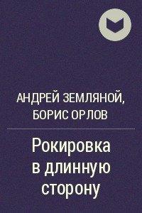 Рокировка (борис орлов) серия книг в правильном порядке: 3 книги.
