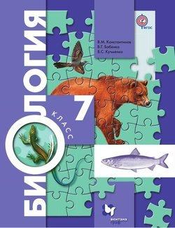 экология животных 7 класс учебник читать