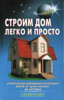 Скачать строим дом своими руками