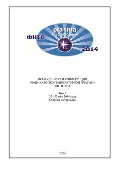 Всероссийская конференция «Физика низкотемпературной плазмы» ФНТП-2014. В 2 т. Том 2