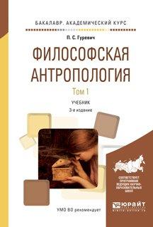 Философская антропология в 2 т. Том 1 3-е изд., испр. и доп. Учебник для академического бакалавриата