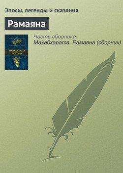 Рамаяна