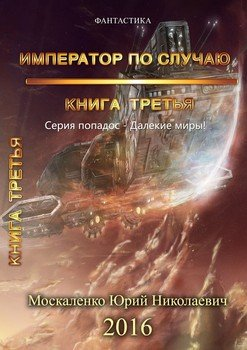 Далёкие миры. Книга третья. Император по случаю