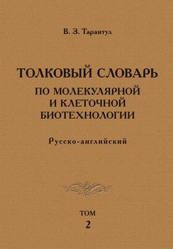 Толковый словарь по молекулярной и клеточной биотехнологии. Русско-английский. Том 2