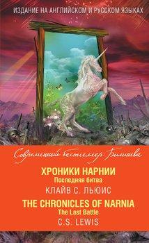 Хроники Нарнии. Последняя битва / The Chronicles of Narnia. The Last Battle