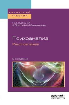 Психоанализ. Psychoanalysis 2-е изд. Учебное пособие для бакалавриата и магистратуры