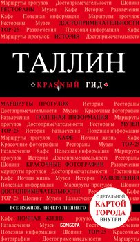 Таллин. Путеводитель