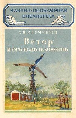 Ветер и его использование