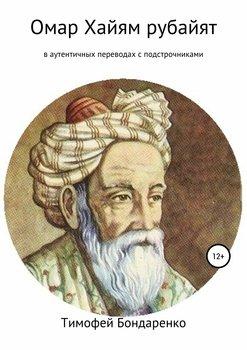 Омар Хайям рубайят