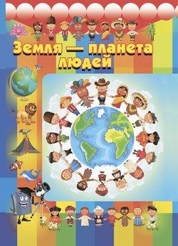Земля – планета людей