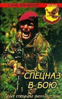 Спецназ в бою. Опыт спецназа разных стран