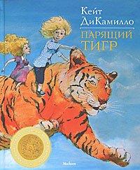 Парящий тигр