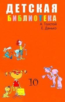 Детская библиотека. Том 10