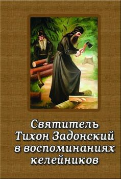 Святитель Тихон Задонский в воспоминаниях келейников