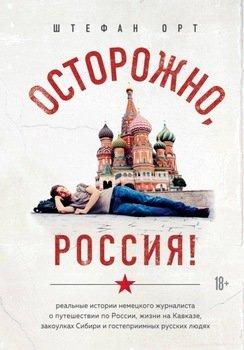 Осторожно, Россия!